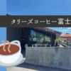 山・ビール・コーヒーを愛する人に「タリーズコーヒー富士宮店」で最高の時間を過ごしたい