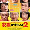 山田洋次監督『家族はつらいよ2』を見る(5月28日)。