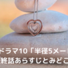 NHKドラマ10「半径5メートル」最終話あらすじとみどころ