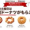 楽天のキャンペーンで毎週末ミスタードーナツもらえる。