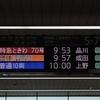 成田山初詣常磐号 水戸駅と成田駅