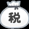 所得税ってどうやって計算する?〜年収・所得編〜