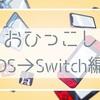ポケモンHOMEへおもいでをおひっこし [DS→Switch編]