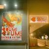 香取慎吾NIPPON初個展にいってきた #BOUM3 #ブンブンAR