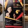 【OEK定期395M】ドイツ、音楽の街〜ミヒャエル・ザンデルリンク&ゾフィー=マユコ・フェッター(2017/11/18@石川県立音楽堂 コンサートホール)