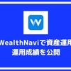 ウェルスナビで資産運用するのは投資初心者でもできる?実際に運用している成績を公開するよ!