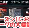 【ローグカンパニー】シーズン1のローグ大幅調整が判明