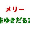 今年も(非常な意味で)Merry TeXmas! ― \end{texadvent2018}