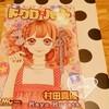 村田真優『ドクロ×ハート』-新世紀の絶対カワイイ。少女漫画-