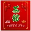 【オススメ5店】池袋(東京)にある飲茶が人気のお店
