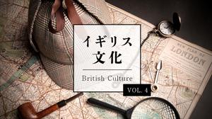 4時間目:文学 ビクトリア朝の光と闇を描く名探偵小説【イギリス文化論】