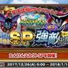 【イベント情報】探検SPと魔王強敵!と迷宮の門開催