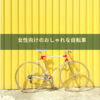 女性向けのお洒落な自転車を購入