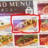 羽田空港 ラウンジ持ち込み飯について