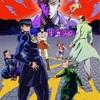 【アニメ おすすめ】ジョジョの奇妙な冒険 ダイヤモンドは砕けない 『ジョジョシリーズ映像化第3弾!』