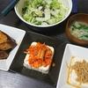 ぶり照り焼き、味噌汁、白菜ナムル、冷奴
