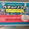 「ペチャリブレ」キャラクターで妄想バトル!?1対1の即興おしゃべりカードゲーム