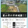 【7/21〜12/13、富山市】発掘速報展2020「ここまで分かった!富山市の中世城館!!」開催