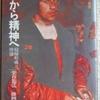 柴谷篤弘/藤岡喜愛「分子から精神へ」(朝日出版社)