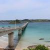 絶景の角島大橋を駆け抜けろ!僕が旅に出るきっかけになった角島を紹介!