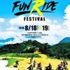 【略してファンフェス】Fun Ride Festival 2018(ファンライドフェスティバル)が気になる