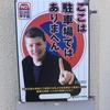 【地元情報 / 交通違反を避けろ!】阪神甲子園球場の「取り締まり・アクセス」 / 完全ガイド
