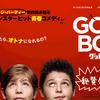 【洋画】「グッド・ボーイズ〔2020〕」を観ての感想・レビュー