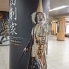 大河ドラマ 麒麟がくる 第14回「聖徳寺の会見」を観た感想とあらすじ