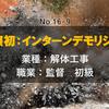 解体工事の初級監督!【破壊初:インターンデモリション】の職業に密着した!