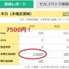 2019年2月分のネット収入 A8.netは0円!