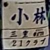 しゅんせい選手(21クラブ)が優勝で出場権獲得!全日本卓球選手権バンビの部