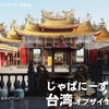 豪華春蘭!埼玉県の台湾に行ってみタイワン ~五千頭の龍が昇る聖天宮~