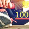 10か月、懸垂を続けて総計1000回突破!体に変化があったのか?体の部位ごとに報告