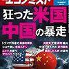 週刊エコノミスト 2020年07月07日号 コロナ後の米中/岐路に立つソフトバンクG 投資スタイル変質が招いた赤字