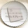 有田焼「TYパレスプレート」がおしゃれで使い勝手が良すぎた話