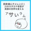 英検1級にチャレンジ! - Asylum -