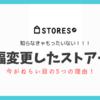 STORES.jp(ストアーズ)っていいの?BASEと手数料や評判を作家目線で判断!!
