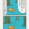 「あおむけクマ」