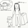 家業と育児①