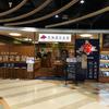 驚きのコストパフォーマンス ∴ 産直仕入れの北海道定食屋 北海堂
