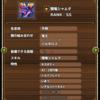 【テリワンSP】黒霧闇竜シャムダPT