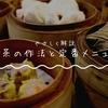 解説!はじめてでもわかりやすい香港の飲茶 作法とマナー 気になる定番メニュー