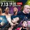 7.13 新日本プロレス G1 CLIMAX 29 2日目 東京・大田区大会 ツイート解析