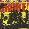 『ゴー・フォー・ブローク』渡辺正清 ――日系人部隊の話
