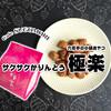 六花亭の小袋おやつ◆サクサク食感のかりんとう『極楽』 / 六花亭 @オンライン販売
