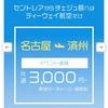 【ティーウェイ航空】新規就航記念キャンペーン①名古屋⇔済州