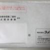 【株主優待】コメダホールディングス(3543)よりコメカチャージの案内が届きました