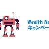 【2019年5月版】Wealth Navi(ウェルスナビ)のお得なキャンペーン