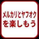 京都発 メルカリとヤフオクを楽しもう。