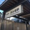 武蔵野園 孤独のグルメ